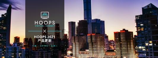 hoops-summit-china-v2
