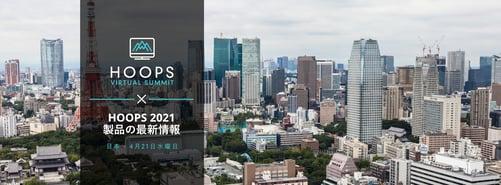 hoops-summit-japan-v3