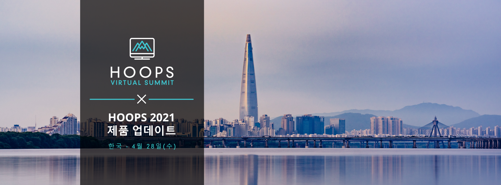 hoops-summit-korea-v2