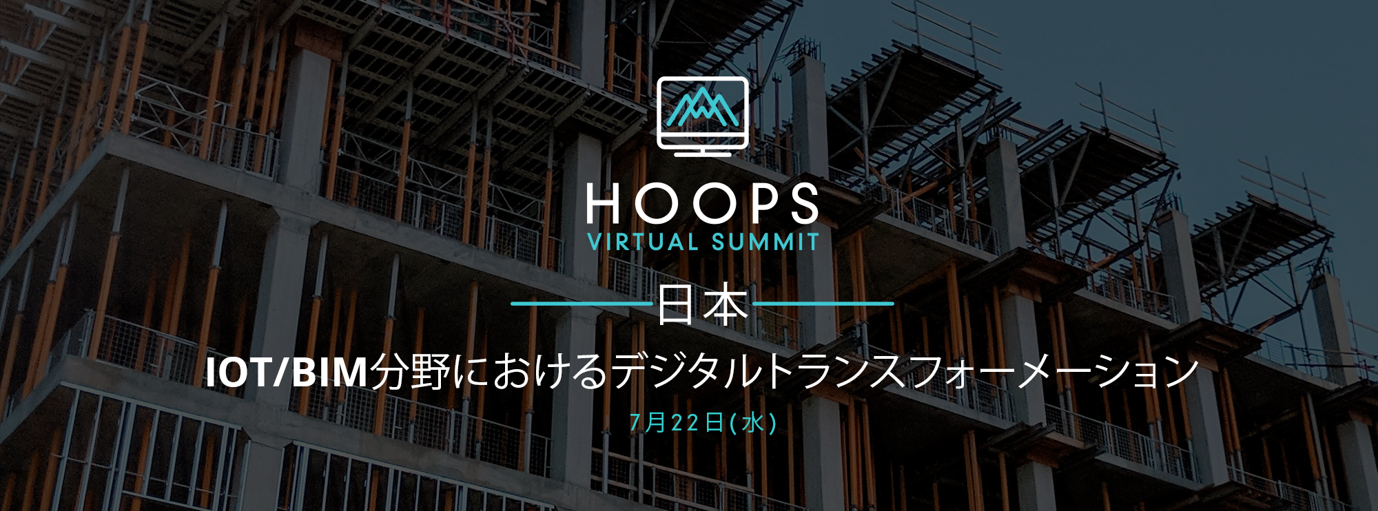 mailedit_HOOPS-Summit-Building_Japan-v3