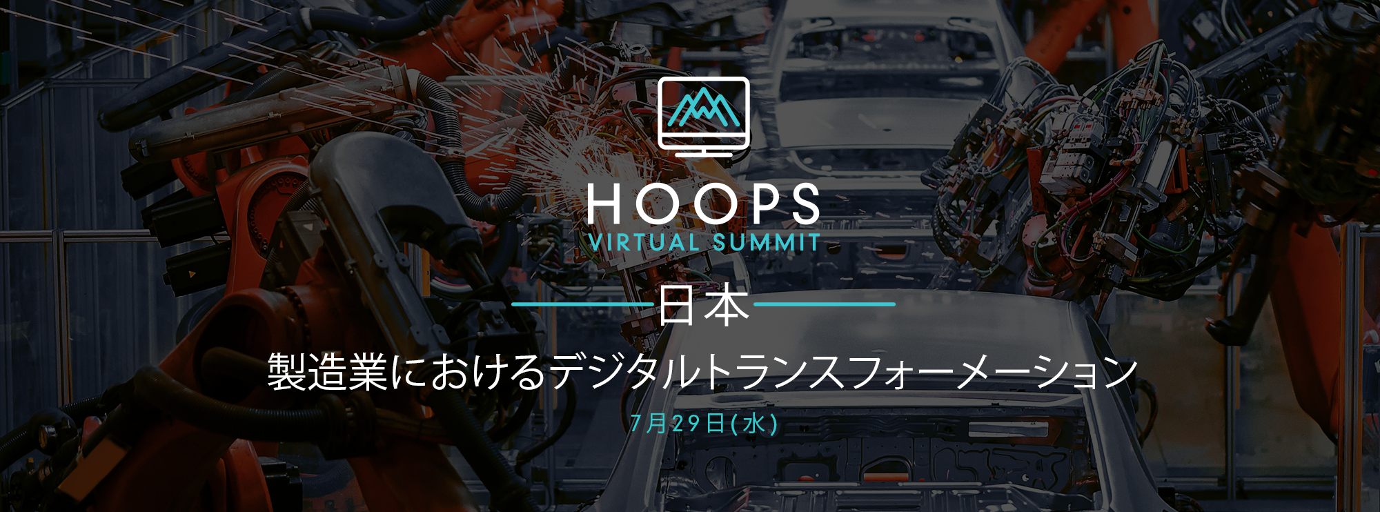 mailedit_HOOPS-Summit-Manufacturing_Japan-v3