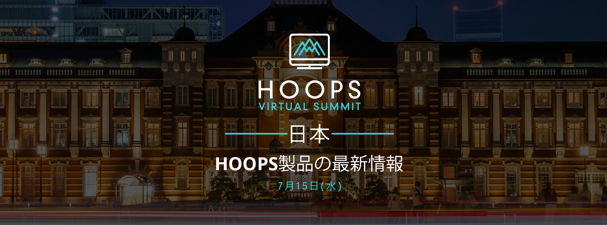 mailedit_HOOPS-Summit-Product_Japan-v3